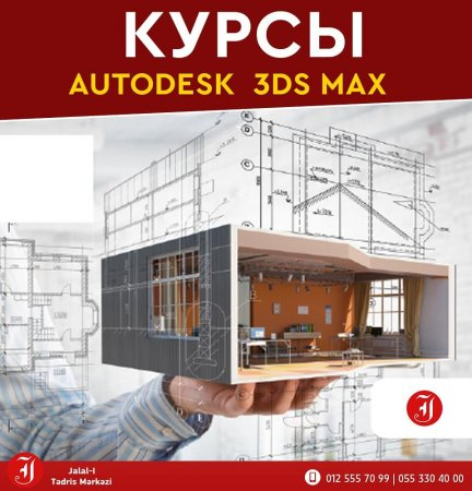 Kурсы Autodesk 3ds Max